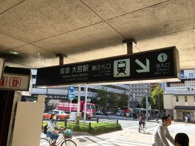 大宮駅東改札口