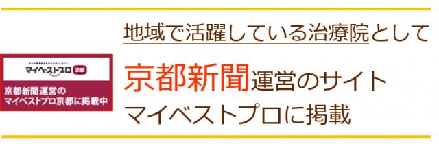 京都新聞マイベストプロ掲載