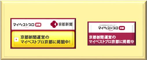 京都新聞マイベストプロに掲載