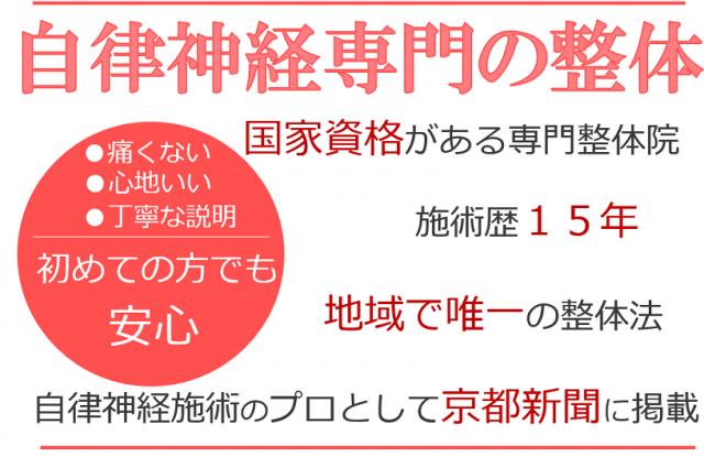 自律神経専門の整体院 京都で唯一整体法