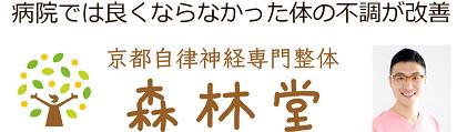 京都自律神経専門整体 森林堂